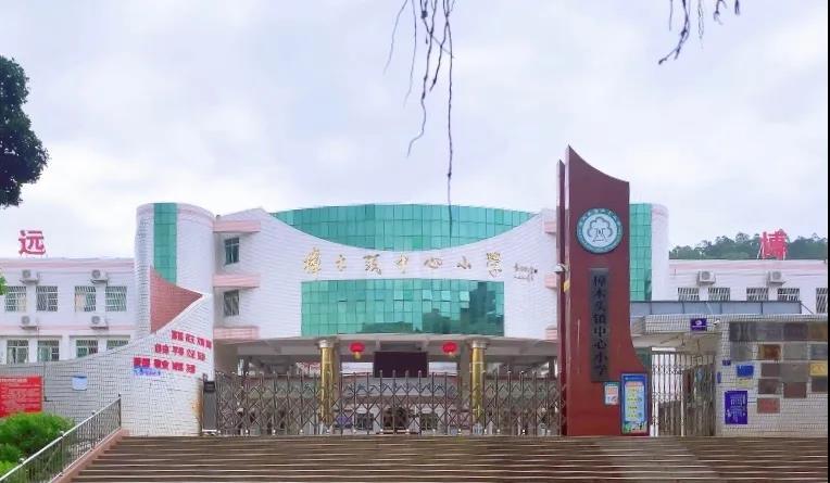 樟木头中心小学