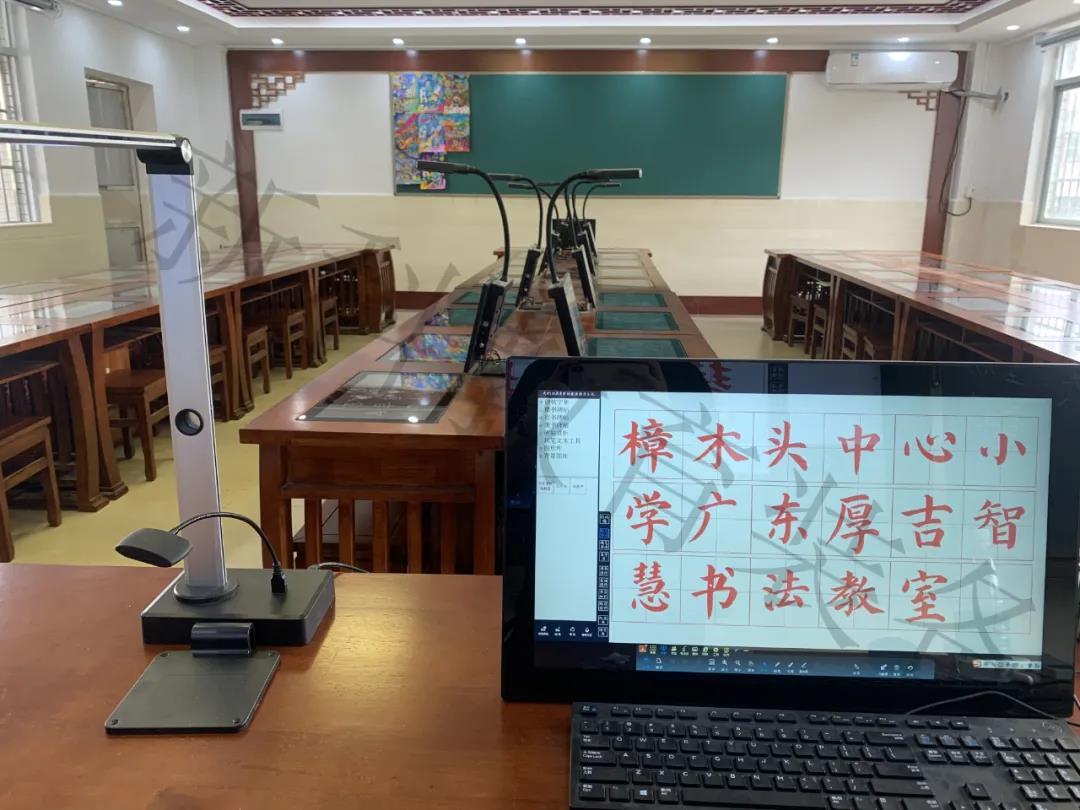 智慧书法教室
