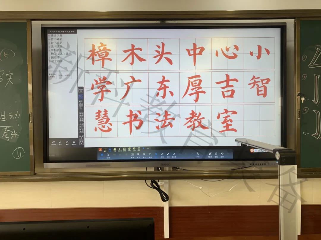 数字书法教室